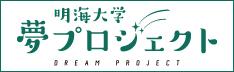 夢プロジェクト